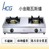 《HCG和成》GS250Q小金剛瓦斯爐(GS250Q)