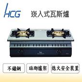 《HCG和成》GS280Q大三環崁入式二口瓦斯爐(GS280Q)