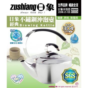 《日象》經典不鏽鋼沖泡壺 ZONK-31-10S  (1.0公升)1入