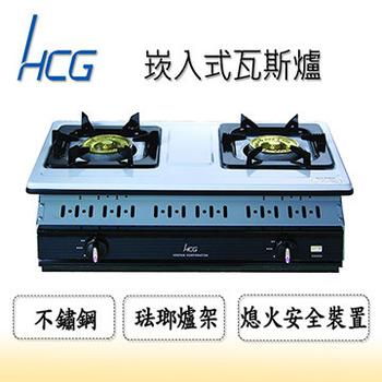 HCG和成 GS252SQ崁入式二口雙環瓦斯爐(GS252SQ)