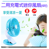 《17mall》夏日必備二用充電式迷你風扇-4吋 夾式風扇/推車風扇(隨機)