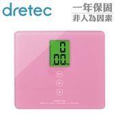 《dretec》小不點鏡面BMI玻璃體重計(粉色)