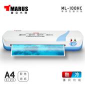 《MARUS 馬路》A4專業型冷 / 熱雙溫護貝機