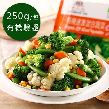 《幸美生技》歐盟有機認證急凍蔬菜250g/包(任選10包免運)