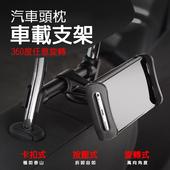 汽車後座伸縮支架 手機平板車用支架 椅背頭枕支架 手機座 360度旋轉(黑色)