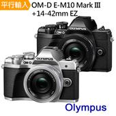 《OLYMPUS》OM-D E-M10 Mark III+14-42mm 單鏡組*(中文平輸)-送強力大吹球清潔組+硬式保護貼(黑色)