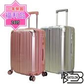 《福利品BATOLON》【24吋】城市輕旅TSA鎖PC輕硬殼箱/行李箱/旅行箱(玫瑰金)