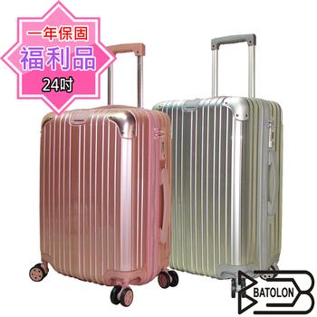 福利品BATOLON 【24吋】城市輕旅TSA鎖PC輕硬殼箱/行李箱/旅行箱(玫瑰金)