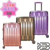 《福利品BATOLON》【24吋】璀璨之星TSA鎖PC輕硬殼箱/行李箱/旅行箱(璀璨紫)