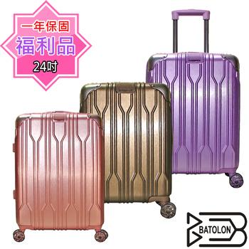 福利品BATOLON 【24吋】璀璨之星TSA鎖PC輕硬殼箱/行李箱/旅行箱(璀璨紫)