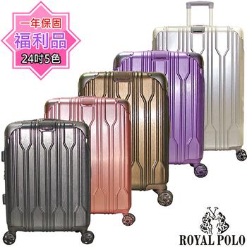 《福利品BATOLON》【24吋】璀璨之星TSA鎖PC輕硬殼箱/行李箱/旅行箱(太空銀)