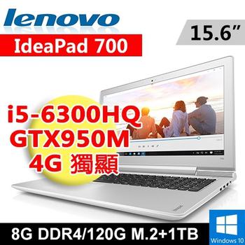 聯想 Lenovo Lenovo IdeaPad 700-80RU00N1TW-5PK2 15.6 強效筆電(i5/8G/120G M.2+1T/GTX950M)