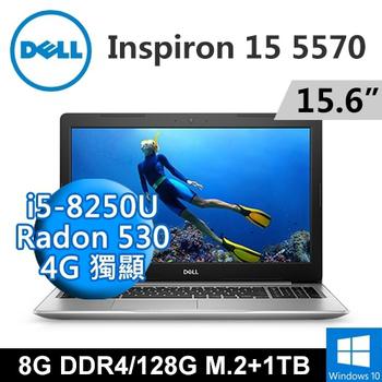 戴爾 DELL DELL 15-5570-R15408121STW 15.6 強效筆電(i5/8G/128G M.2+1T/Radon 530)