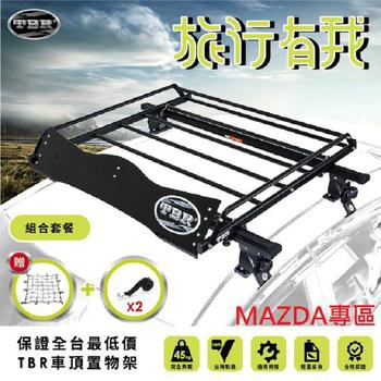 《TBR》MAZDA專區 ST12M-96 車頂架套餐組 搭配鋁合金橫桿(免費贈送擾流版+彈性置物網+兩組束帶)(MA96K1)