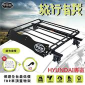《TBR》HYUNDAI專區 ST12M-96 車頂架套餐組 搭配鋁合金橫桿(免費贈送擾流版+彈性置物網+兩組束帶)(HY96K1)