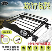 《TBR》HYUNDAI專區 ST12M-110 車頂架套餐組 搭配鋁合金橫桿(免費贈送擾流版+彈性置物網+兩組束帶)(HY110K2)