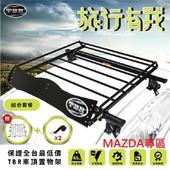 《TBR》MAZDA專區 ST12M-110 車頂架套餐組 搭配鋁合金橫桿(免費贈送擾流版+彈性置物網+兩組束帶)(MA110K1)