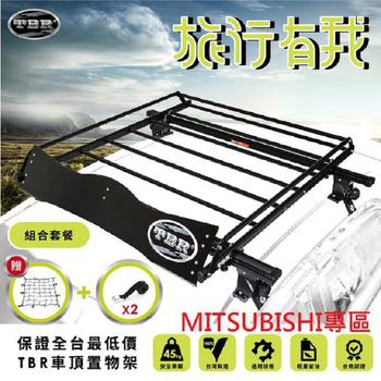 《TBR》MITSUBISHI專區 ST12M-110 車頂架套餐組 搭配鋁合金橫桿(免費贈送擾流版+彈性置物網+兩組束帶)(M110K1)