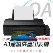 《EPSON》L1800 A3六色單功能原廠連續供墨(A3+無邊列印)印表機