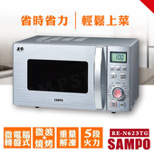 《聲寶SAMPO》23L微波燒烤2合1微波爐 RE-N623TG