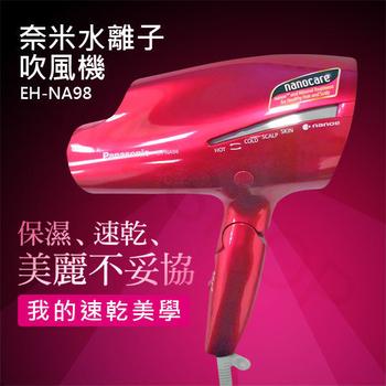 《國際牌Panasonic》奈米水離子吹風機 EH-NA98(桃紅/白色)(桃紅色)