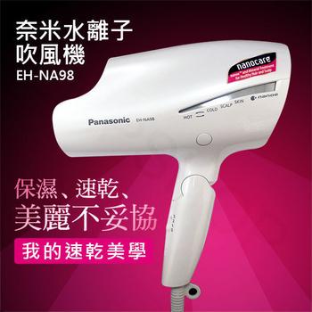 《國際牌Panasonic》奈米水離子吹風機 EH-NA98(桃紅/白色)(白色)