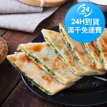 唐門老爹 餡滿燒餅煎(翠玉蔥燒-650g±60g/包)