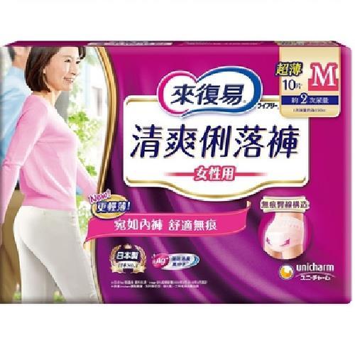 來復易 清爽俐落褲-女性用(M號/10片)