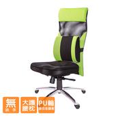 《GXG》高背美臀 電腦椅 (無扶手/大腰枕) TW-171LUNHA(請備註顏色)
