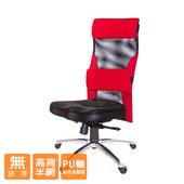 《GXG》高背美臀 電腦椅 (無扶手) TW-171LUNH(請備註顏色)