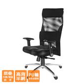 《GXG》高背美臀 電腦椅 (摺疊滑面扶手) TW-171LU3(請備註顏色)