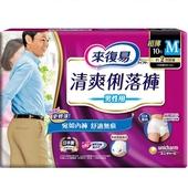 《來復易》清爽俐落褲-男性用(M號/10片)