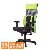 高背美臀 電腦椅 (摺疊滑面/大腰枕) TW-171EA3