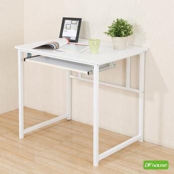 DFhouse 新商品上市 亨利80公分附鍵盤多功能工作桌*兩色可選*(胡桃木色)