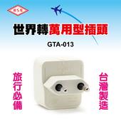 《威電》GTA-013馬來西亞、義大利、瑞士變換插頭 1入