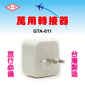 《威電》GTA-011 義大利變換插頭 1入