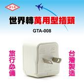 《威電》GTA-008 中國.澳洲.紐西蘭變換插頭 1入