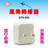 《威電》GTA-003俄羅斯.中東.南美變換插頭 1入
