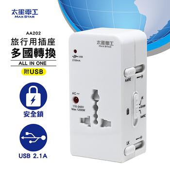 ★結帳現折★太星電工 AA202多國轉換旅行用插座(附USB) 1入