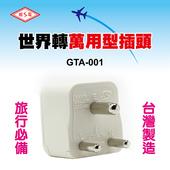 《威電》GTA-001 南非變換插頭 1入
