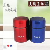 《天瓶工坊》真空燜燒罐500ml 1入(HW-FV027C紅色)