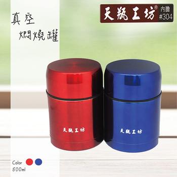 《天瓶工坊》真空燜燒罐500ml 1入(HW-FV027C藍色)