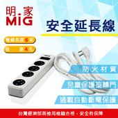 《明家MIG》SP-4118 安全延長線 6呎 1入