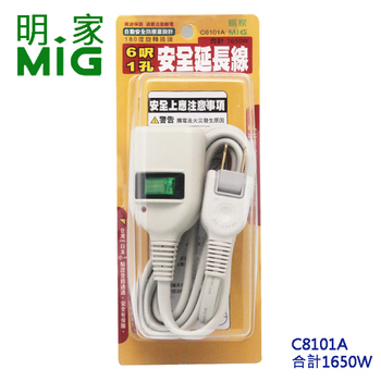 《明家MIG》C8101A  6呎1孔安全延長線-15A 1入
