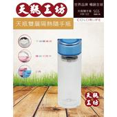 《天瓶工坊》雙層隔熱隨手杯300ml 1入(不挑色隨機出貨)