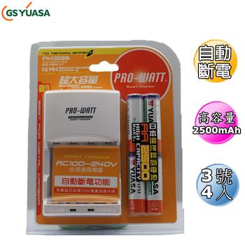 《日本湯淺》YUASA低自放3號4入(2500)+智慧型充電器1入組