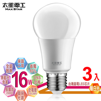 《太星電工》LED燈泡 E27/16W/(3入)(暖白光)