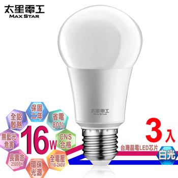 《太星電工》LED燈泡 E27/16W/(3入)(白光)