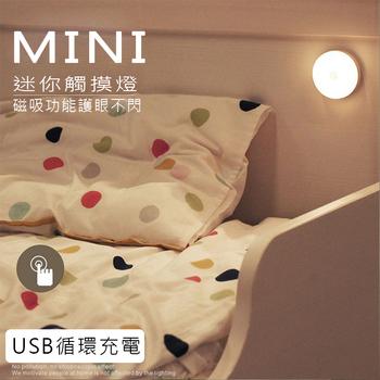 LED觸控燈 馬卡龍充電觸控燈(白色)