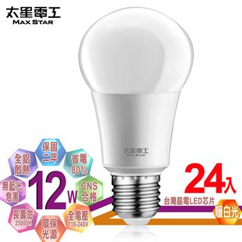 《太星電工》LED燈泡 E27/12W/(24入)(暖白光)